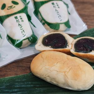 新潟新名物「笹だんごパン」